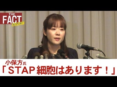 「STAP細胞はあります!」 4月9日反論会見 小保方氏本人と守護霊が激白!!【ザ・ファクト REPORT #3】 – YouTube