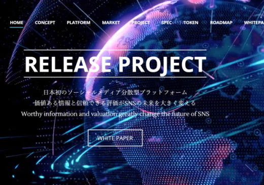 【RELEASE ICO PROJECT】  次世代のソーシャルメディア分散型プラットフォーム   ◆価値ある情報と信頼できる評価がSNSの未来を大きく変える  ・是非ホワイトペーパーをご覧ください!⇒ https://release.co.jp/rel/     ◆值得信息和可靠的評估將極大地改變SNS的未來   ・請看白皮書!⇒ https://release.co.jp/rel/   ◆Worthy information and valuation greatly change the future of SNS   ・Please have a look at the white paper! ⇒ https://release.co.jp/rel/