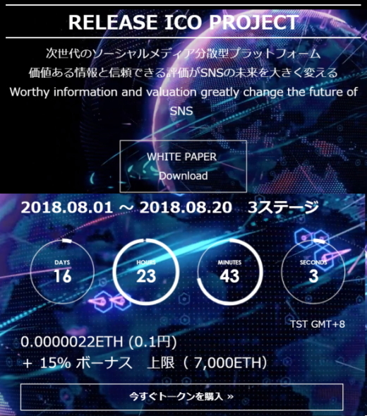 RELEASE ICO プロジェクト  価値ある情報と信頼できる評価がSNSの未来を大きく変える! ボーナストークン・プレセール 3ステージ 残り16日間!! ⇒ https://release.co.jp/rel/   RELEASE ICO PROJECT Worthy information and valuation greatly change the future of SNS  Token Presal 3 stages, 16 days remaining!! ⇒ https://release.co.jp/rel/