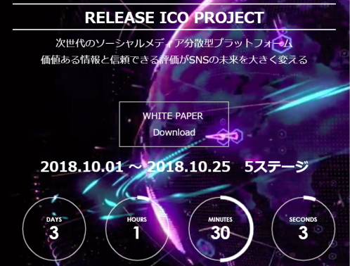 RELEASE ICO PROJECT、RELトークンの販売 + 5%ボーナスセールの終了は残りの3日間です。 お見逃しなく! !  日本語版 ➡ https://release.co.jp/rel/ja/