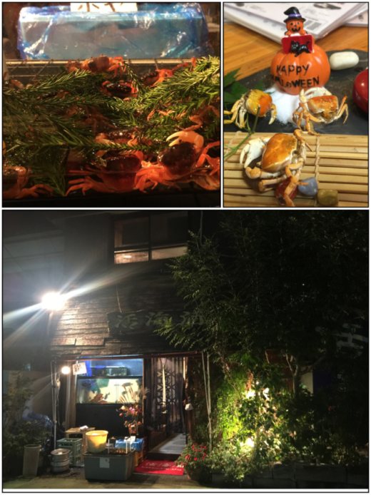 "We ate at Chuo-ku in Fukuoka city. The name of the pub is ""Katskaisyu"". The fried crabs were delicious.  我們在福岡市的中央區吃飯。  酒吧的名字是""Katskaisyu""。  炸螃蟹很好吃。  活海酒(Katskaisyu) https://tabelog.com/fukuoka/A4001/A400104/40003961/"